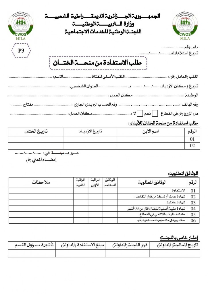 Document-page-03