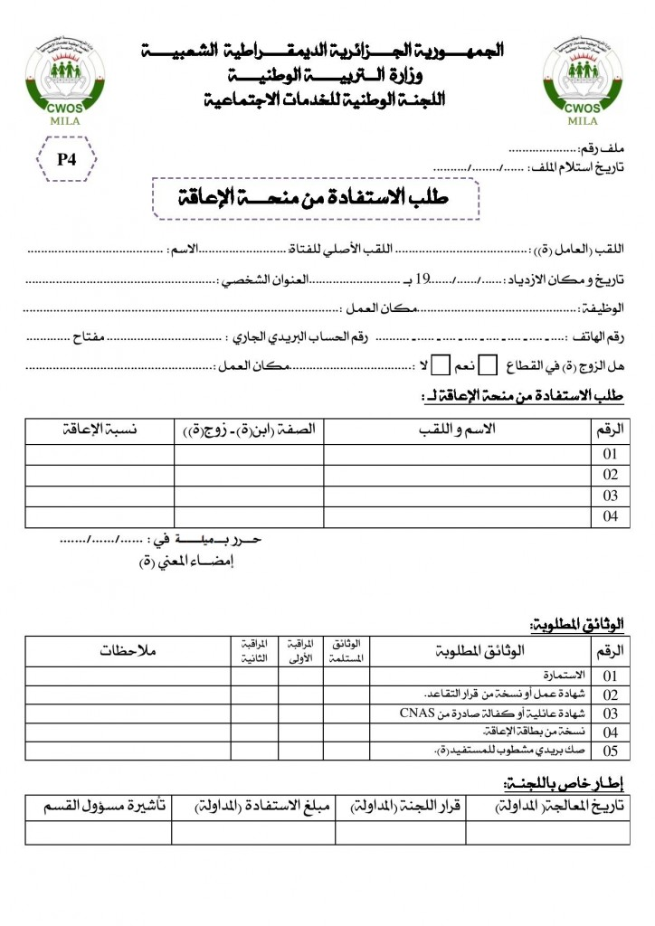 Document-page-04