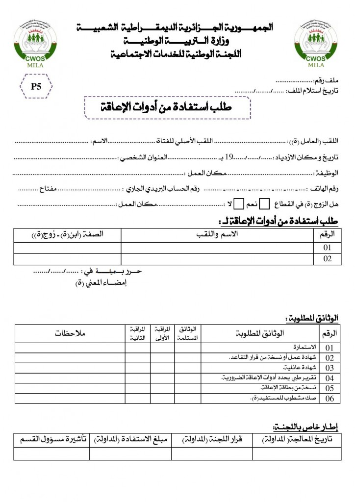 Document-page-05