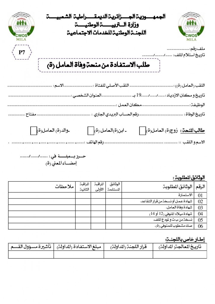 Document-page-07