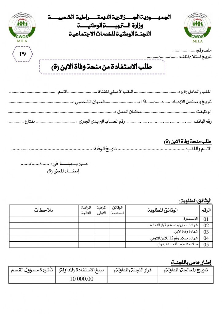 Document-page-09