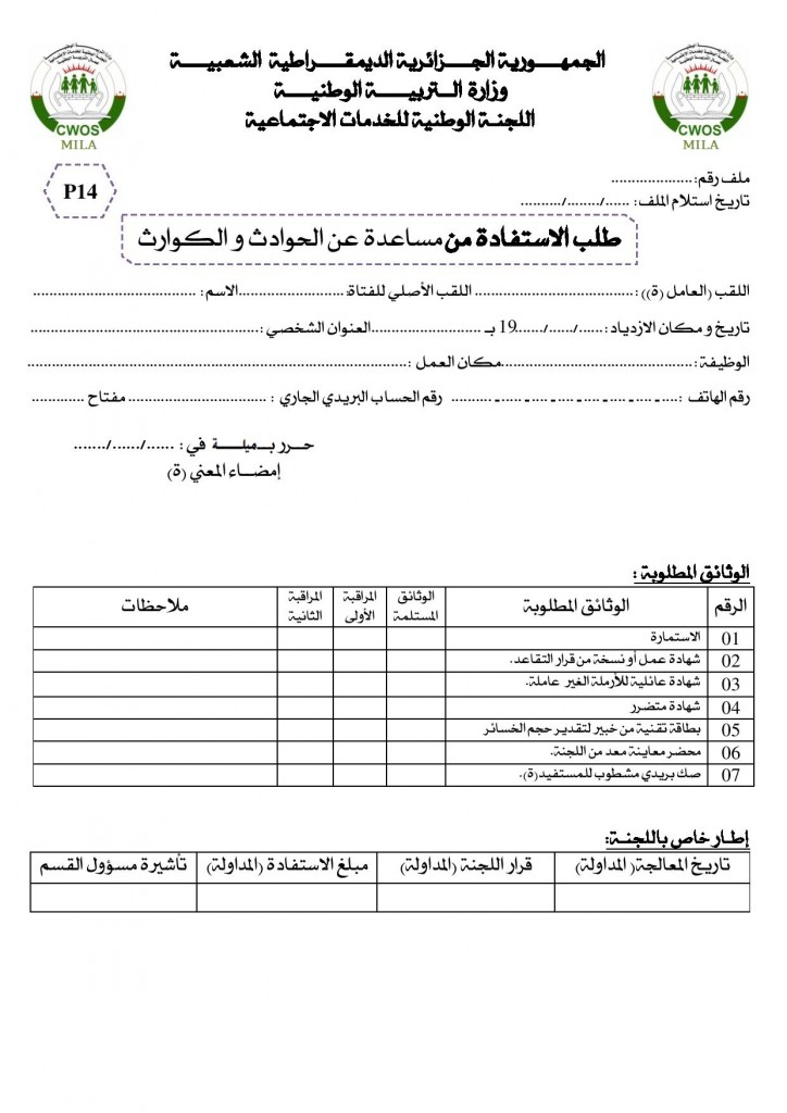 Document-page-14