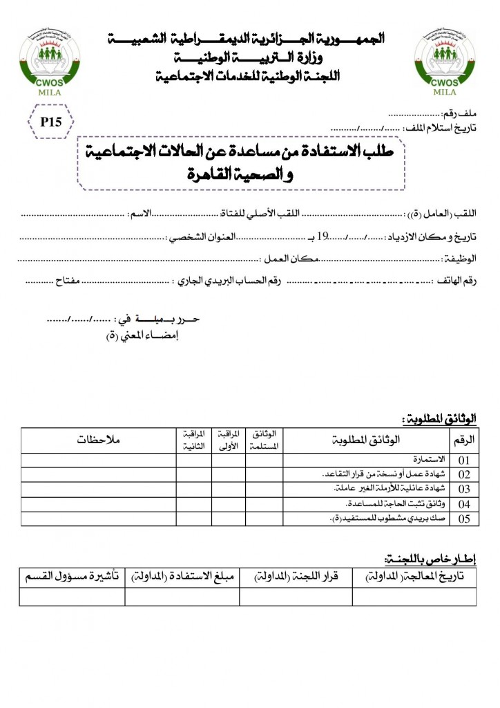Document-page-15