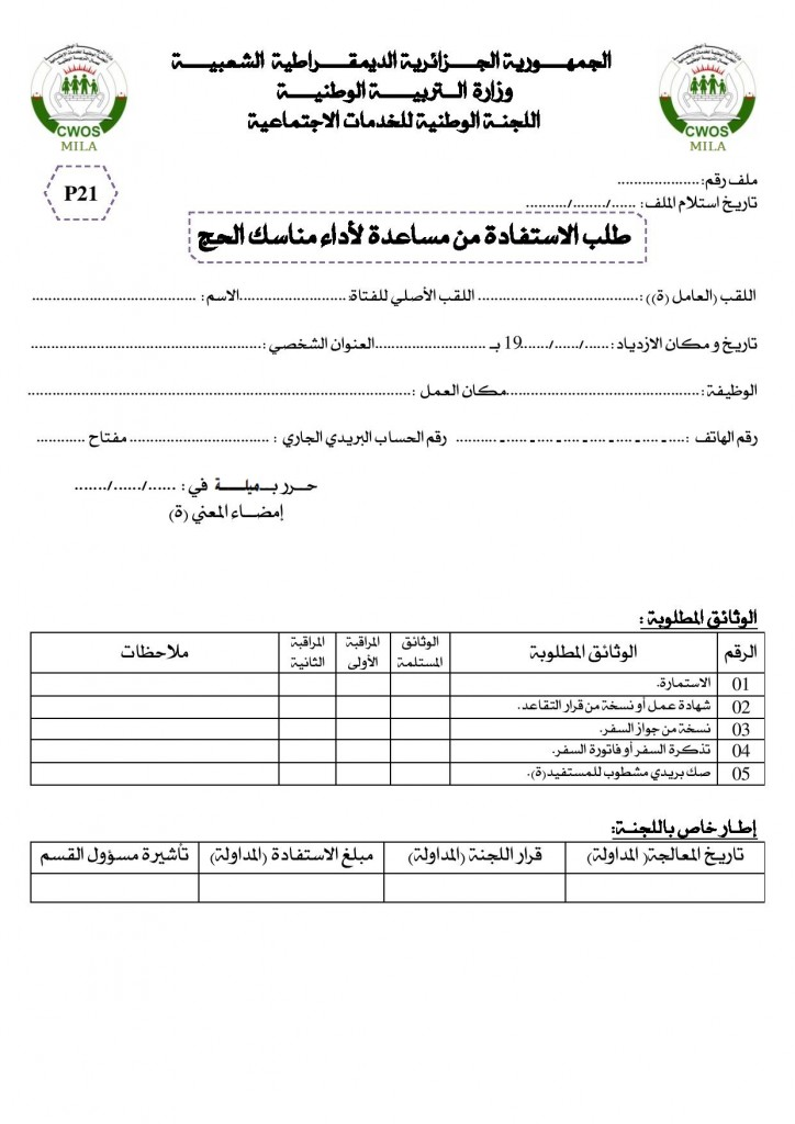 Document-page-21