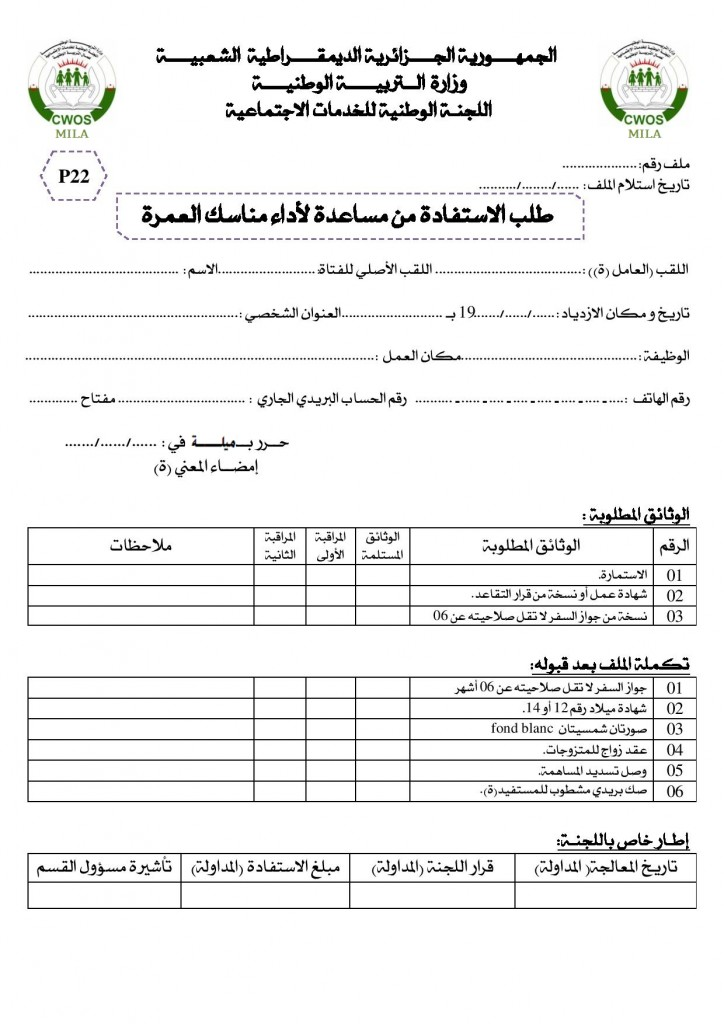 Document-page-22
