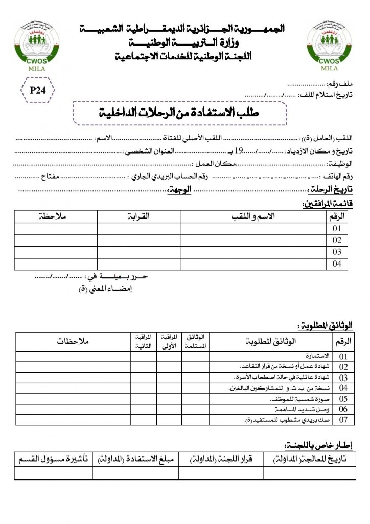 Document-page-244