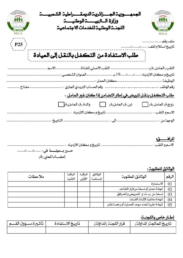 Document-page-25