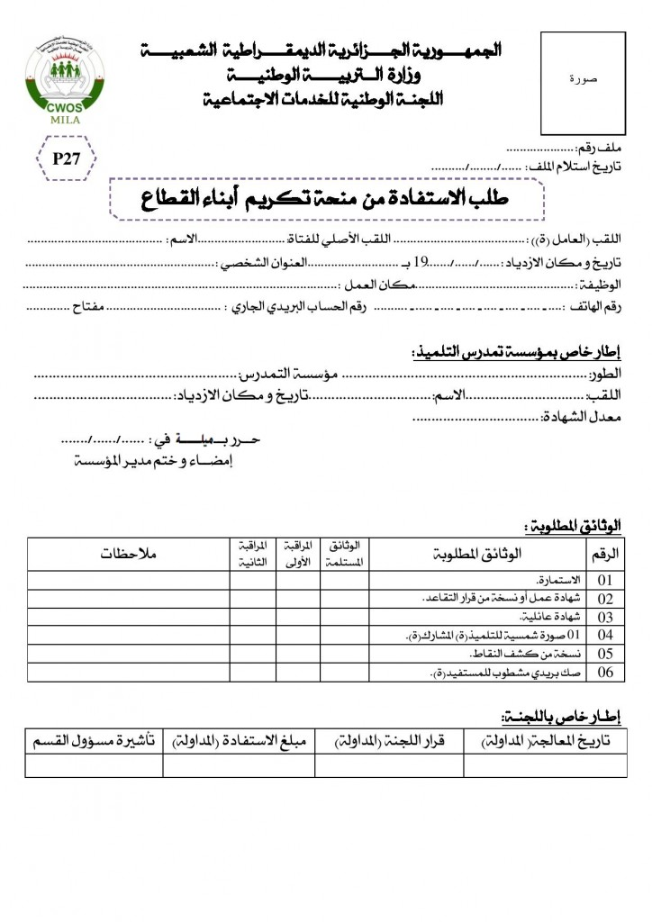 Document-page-27